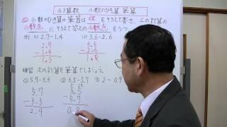 筆算で小数の引き算をする方法を説明しました。 学年別の学習は、朋徳学...