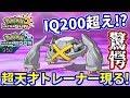 【ポケモンUSUM】過去最強の対戦相手現る!読みレベルが高すぎてドン引き…【ウルトラサン/ウルトラムーン】