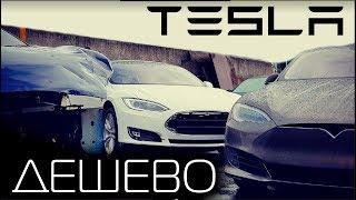 Самая дешевая TESLA/И как купить Model S за 1000$??