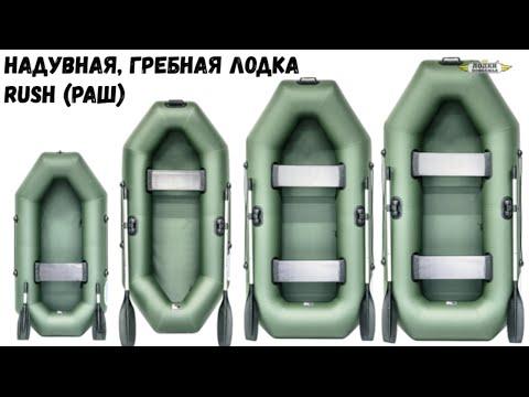 Надувная, гребная лодка RUSH РАШ компактный вариант для спокойной рыбалки и похода