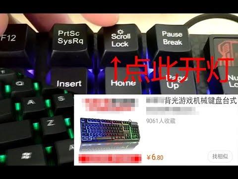 30塊臺幣的機械鍵盤 玩个鬼???