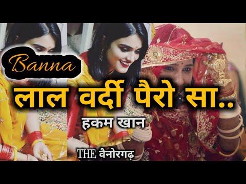 बन्ना लाल वर्दी (BANNA LAL VERDI)- a rajput mahfil song | hakam khan | folk,old & original | वैनोरगढ़