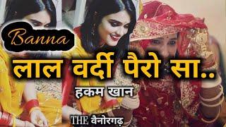 बन्ना लाल वर्दी (BANNA LAL VERDI) a rajput mahfil song | hakam khan | folk,old & original | वैनोरगढ़