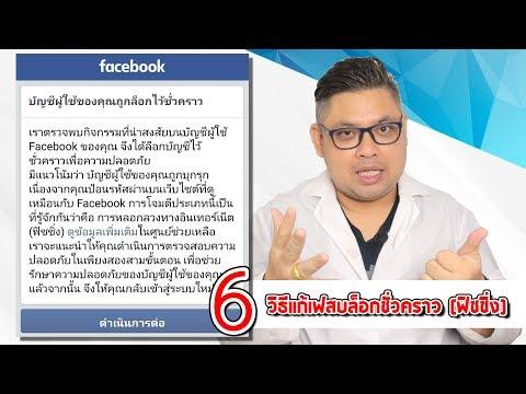 📌6 วิธี แก้เฟสโดนบล็อค เฟสเข้าไม่ได้  บัญชีผู้ใช้ถูกล็อกไว้ชั่วคราว(ฟิชชิ่ง) Facebook log
