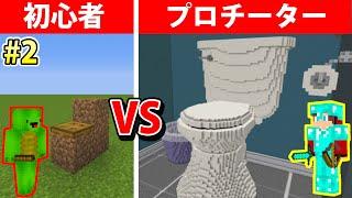 お風呂の中でガチかくれんぼ対決をする【初心者vsプロチーター 第2話】