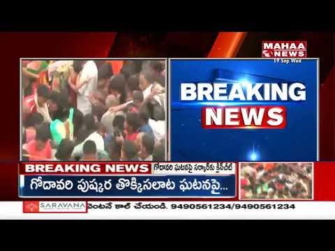 AP Government Gets Clean Chit Over Godavari Pushkaralu Tragedy | CM Chandrababu Naidu | Mahaa News