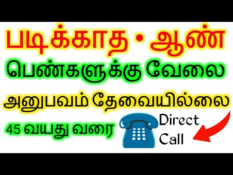 😃 New job opportunity in 2020 | Opportunity for more new jobs in Tamil Nadu Private Company | Tamil
