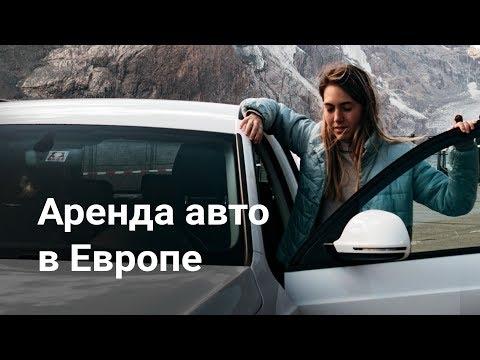 Тонкости аренды Авто в Европе. Страховка, офис, депозит.