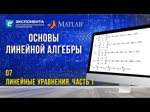 Основы линейной алгебры: 7. Линейные уравнения. Часть 1