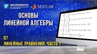 Основы линейной алгебры: 7. Матрицы. Часть 3