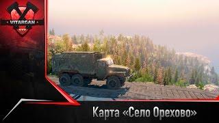 Spin Tires Село Орехово:  В лесу никто не услышит твой крик