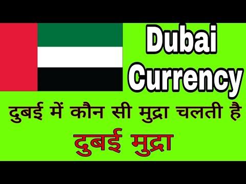 1 रुपए कि वैल्यू क्या है दुबई में , Dubai Currency , United Arab Emirates Dirham , UAE Currency