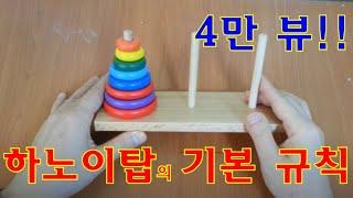 하노이탑 해법 #1. 기본 규칙 설명 (Tower of…