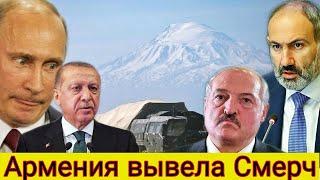 Алиев рассердил Путина, Россия открыла Нахиджеван армянская сторона вывела Смèрчи