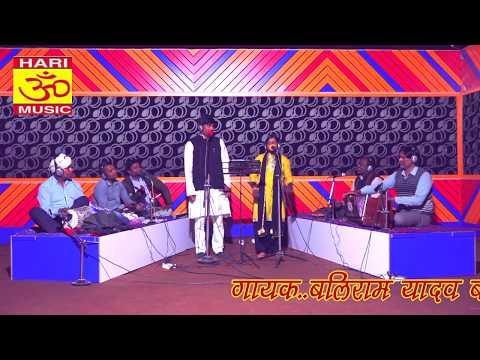 Super Hit Song  -दरोगा जी से थाना  में - Holi 2018 Baliram Yadav & Sushama Bharati