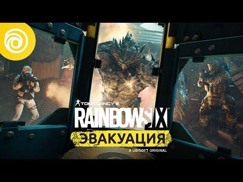 Rainbow Six® Эвакуация: PlayStation® Showcase 2021 | Мировой трейлер