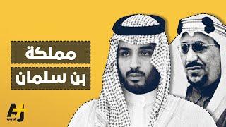 ما قصة صعود آل سعود في المملكة العربية؟