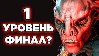 Skyrim - Самое НЕСТАНДАРТНОЕ, ЧОКНУТОЕ прохождение Скайрима на 1-ом уровне! #29 ФИНАЛ???