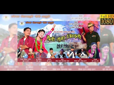 FULL MOVIE YESTAI RAICHA JINDAGI (छैली मुना जिन्दगी) - Awarded Full Nepali Gurung Movie | 2017