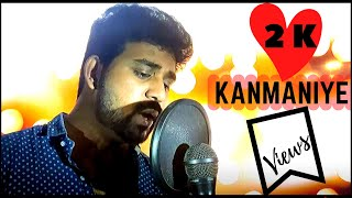 Kannmaniye | Feat Munish l Madras Tamil Music Video Official
