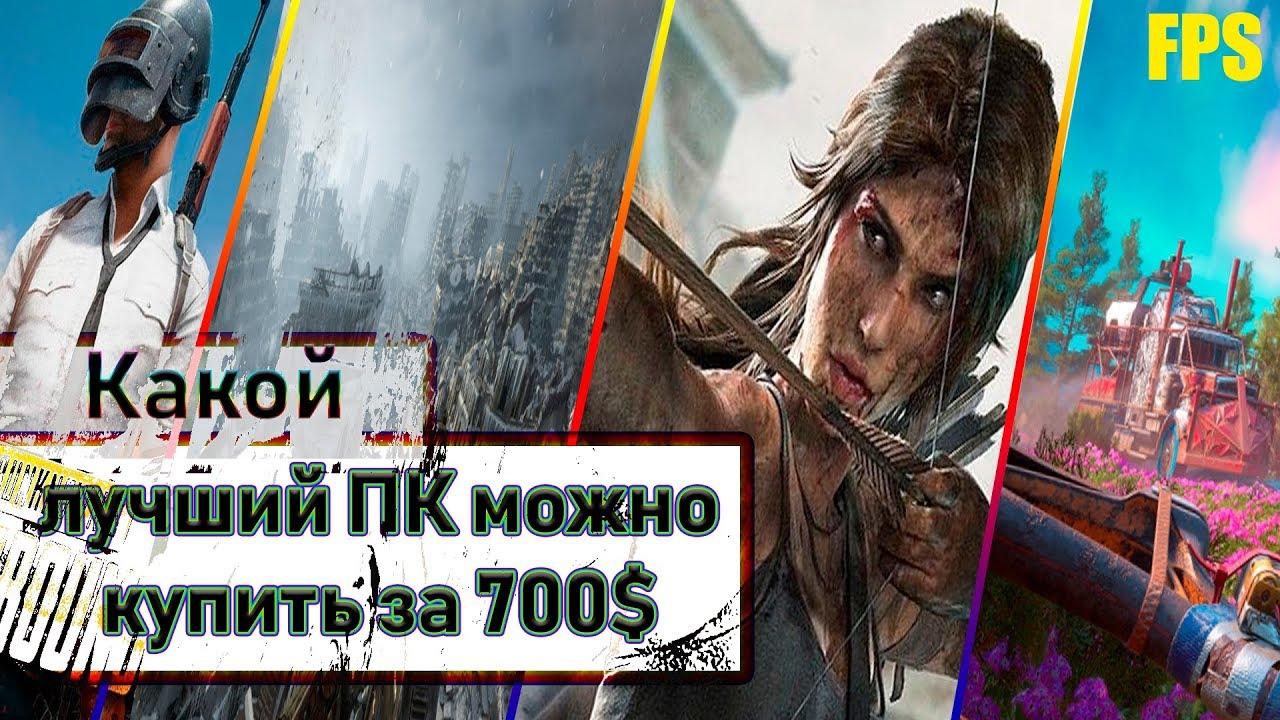 Выбираем лучший игровой компьютер за 700$ .......... i3-8100 + 1060 6GB vs Ryzen 5 1600X + RX580 8GB