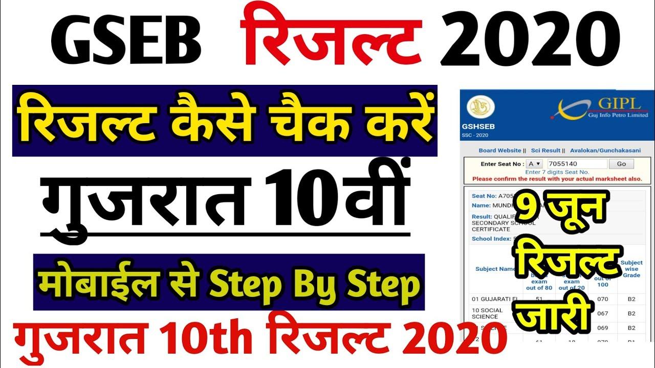 Maharashtra Board Class 10th Result Date 2020 Maharashtra Board