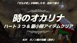 【時のオカリナ #29】ガノン城を攻略していくぞ(前編)【ゆっくり実況】