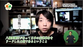 北九州未来創造芸術祭 ART for SDGS(1)(令和3年4月18日放送)