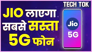 Jio 5G Mobile Phone Launch In India, Jio Glass: Reliance JIO, Google बनाएंगे 5G फोन | Jio Phone 3
