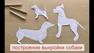 Построение выкройки собаки/3 разных техники