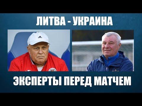 Отбор Евро-2020 Литва - Украина: эксперты о матче