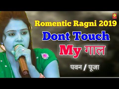 haryanvi-ragni-|-dont-touch-my-गाल-|-पूजा-शर्मा-,पवन-डागर-#pooja_sharma-|-हरयाणवी-रागनी