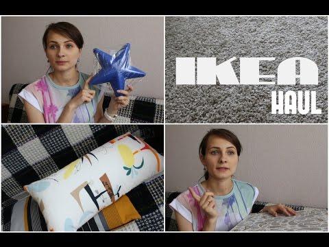 Ковры Ковры IKEA
