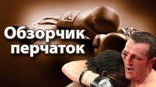 Обзор посылки из Китая. Где купить боксерские перчатки?(Всем тем кто занимается,решил заняться или просто интересуется боксом. Где купить боксерские перчатки?..., 2013-11-01T10:45:21.000Z)