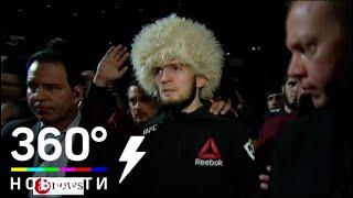 Глава UFC: Макгрегор недостоин реванша с Нурмагомедовым - ANews