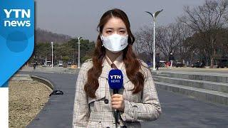 [날씨] 올봄 들어 가장 포근, 서울 18℃...일교차…
