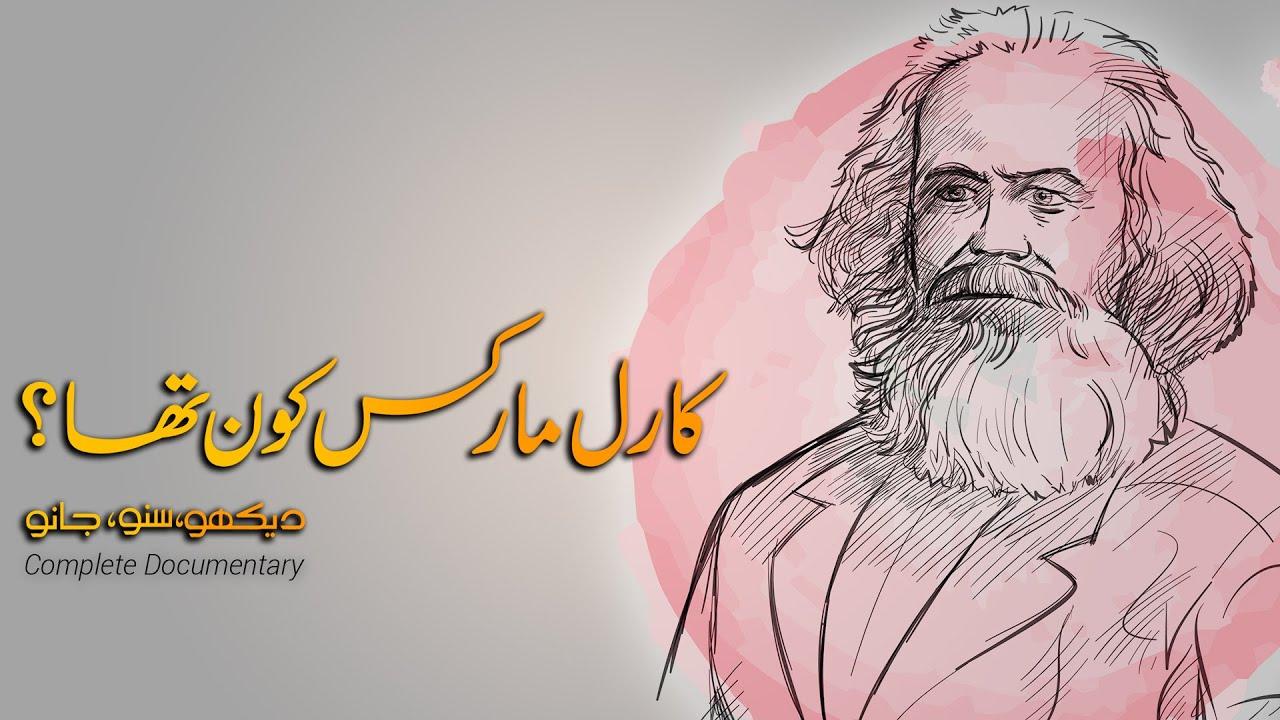 Who was Karl Marx | Complete Documentary film by Faisal Warraich