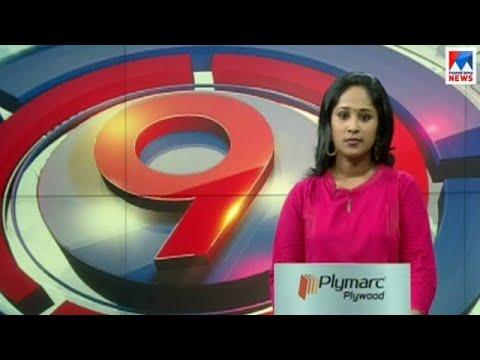 ഒൻപത് മണി വാർത്ത | 9 P M News | News Anchor - Nimmy Maria Jose| August 15, 2018
