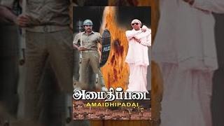 Full Tamil Movie - Amaidhi Padai - Satyaraj, Ranjitha, Kasthuri