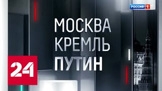 Москва. Кремль. Путин. От 20.10.19