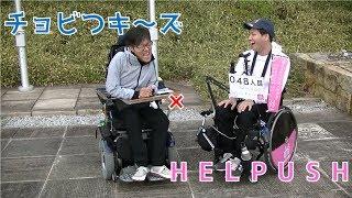 【動画について一言】 お笑い活動やYouTube動画投稿活動をしている車椅...