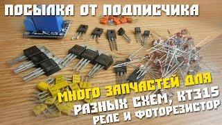 #170 Обзор посылки от подписчика, много советских запчастей КТ315, реле и фоторезисторы