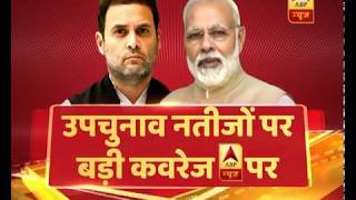 By-Poll Results 2018: Full Coverage From 10am- 11am   ABP News