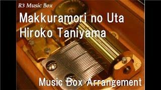 Makkuramori no Uta/Hiroko Taniyama [Music Box]