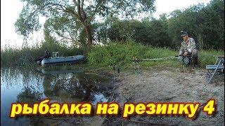 Рыбалка на резинку 4