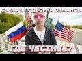 ПОДБОРКА ОБМАНОВ В РОССИИ И США ПРИ ПОКУПКЕ АВТО! ГДЕ ЖЕ ЛУЧШЕ и ЧЕСТНЕЕ ЖИЗНЬ?