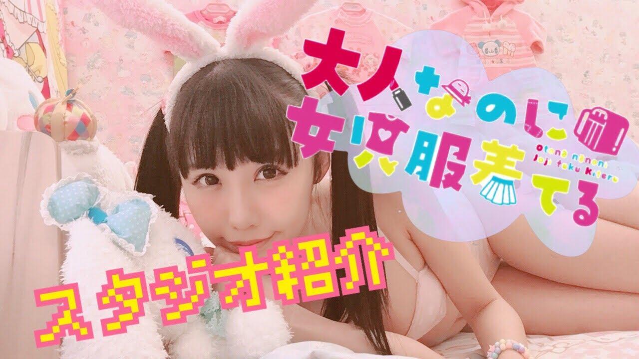 大人なのに meruさんのインスタグラム写真 - (meruInstagram)「え? #大人 ...
