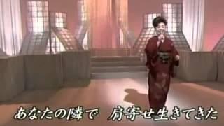 あなただけ  中村美律子 Nakamura Mitsuko
