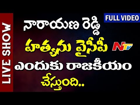YS Jagan Demands CBI Inquiry on Narayana Reddy Expiry || Comments on Chandrababu || Live Show Full