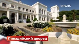 Спецпроект - Крым